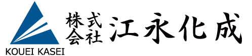 株式会社江永化成・環境にやさしい梱包資材メーカー・静岡県 焼津市 江永化成